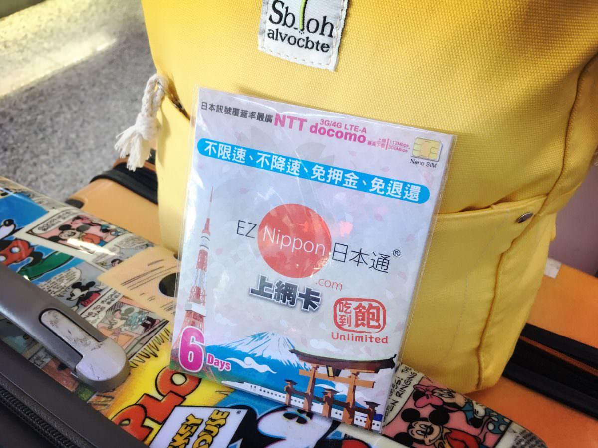 【日本網路吃到飽】實測!! EZ Nippon日本通 4G 不限流量、不限速Sim卡(6天/11天)