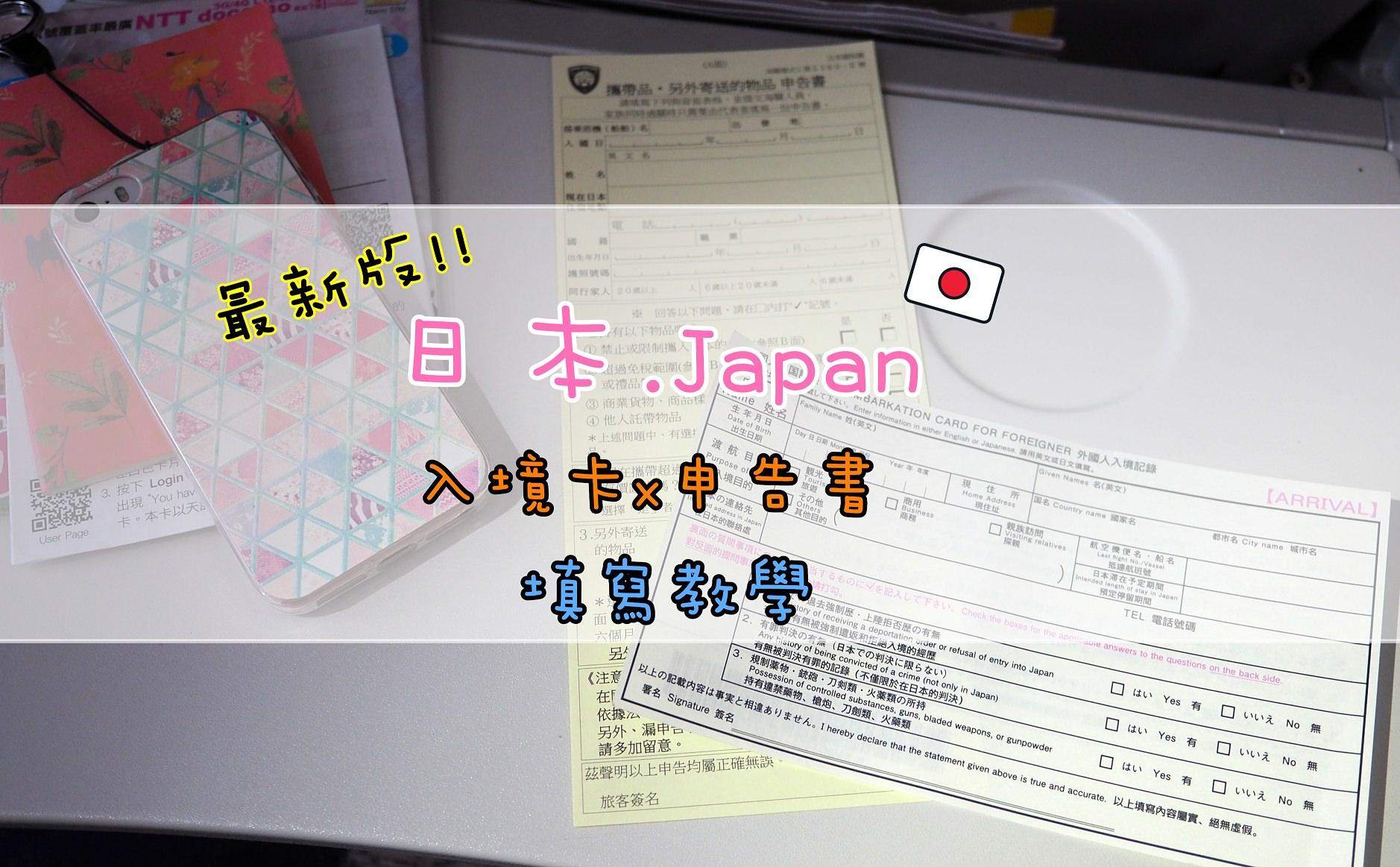 【2018東京/大阪自由行】輕鬆填寫~ 日本出入境卡、海關申告書填寫圖文教學