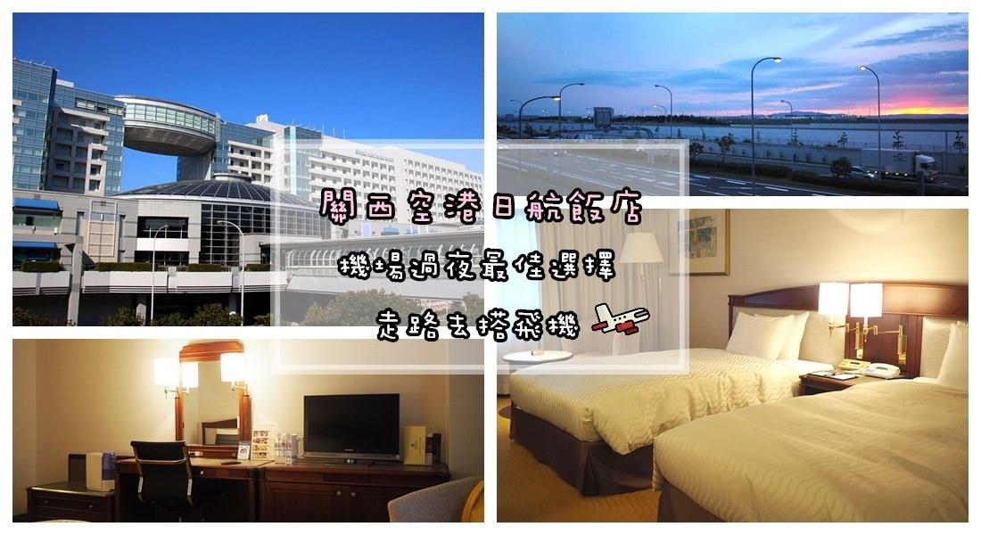 【大阪住宿】 不能更近了 關西空港日航飯店 關西機場酒店 舒服睡機場
