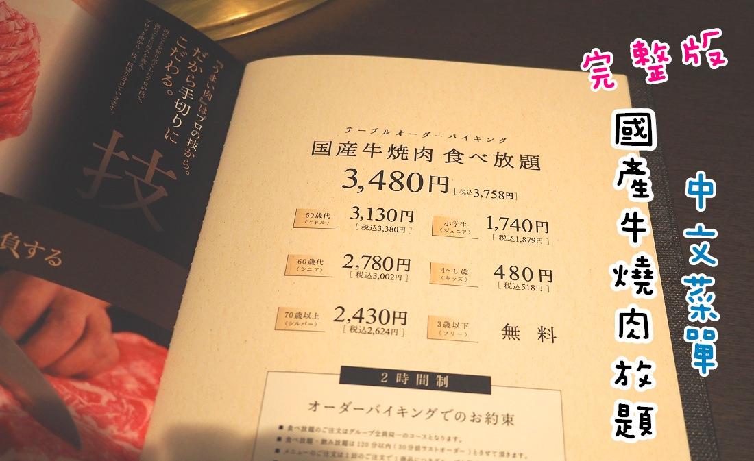 【日本大阪】難波心齋橋 國產牛あぶりや燒肉放題完整中文菜單