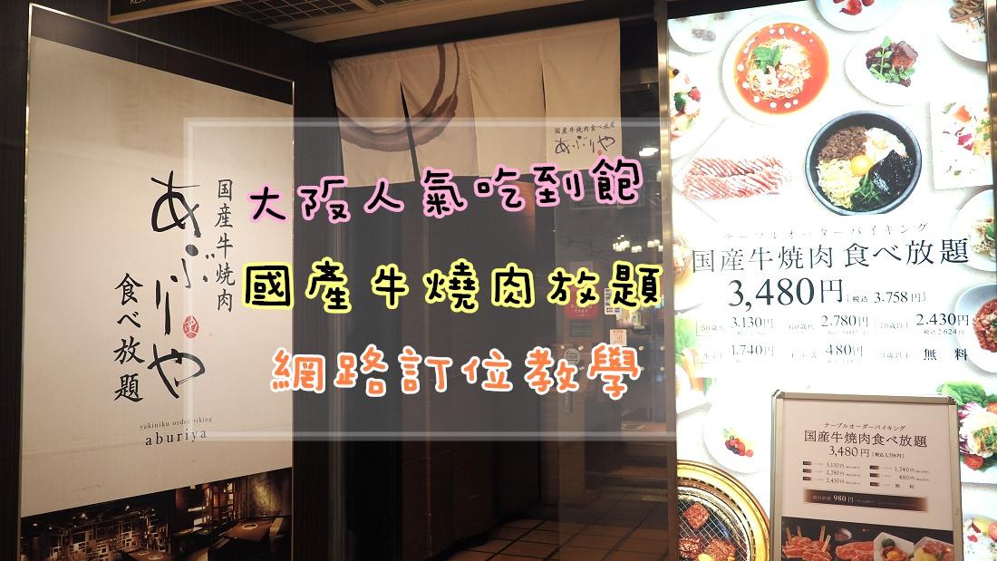 【網路訂位教學】日本大阪人氣燒肉!! 國產牛食べ放題 あぶりや