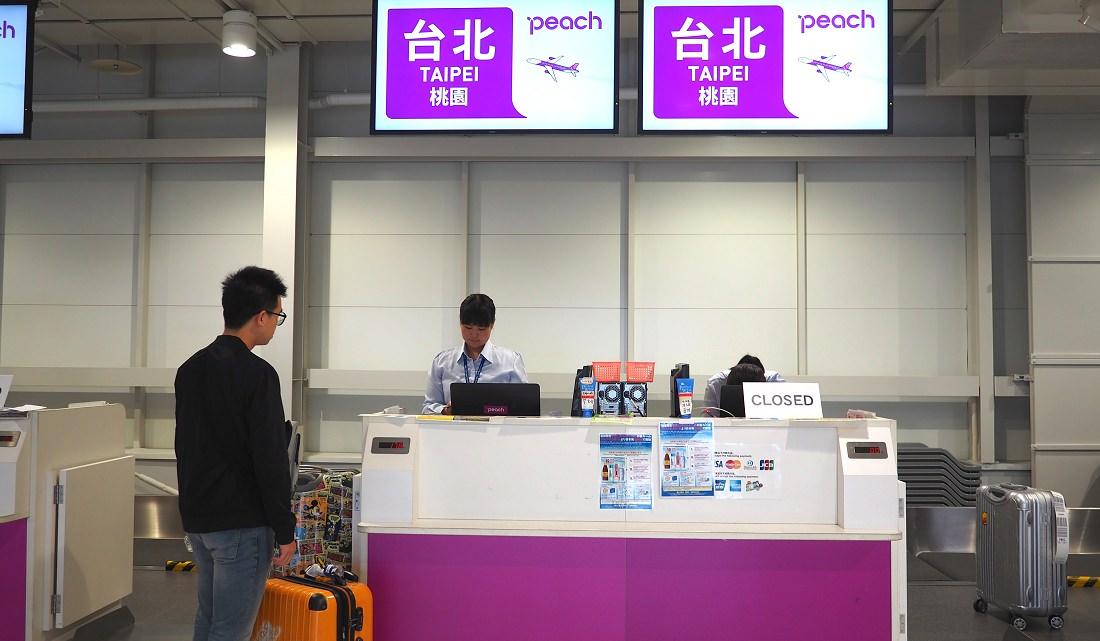 Peach Aviation (樂桃航空)