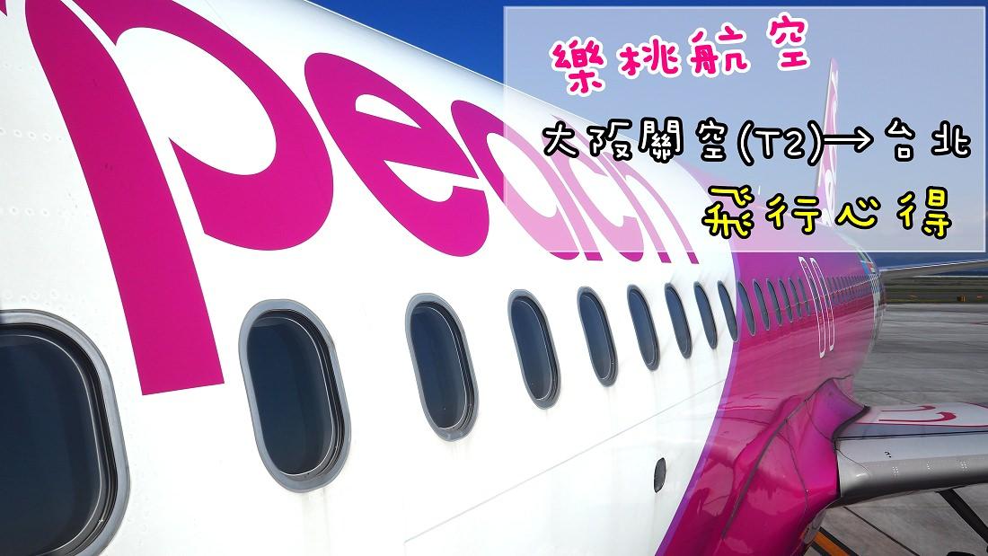 【大阪廉航】樂桃航空 台北(TPE)→大阪(KIX) 日本關西空港T2 第二航廈接駁車
