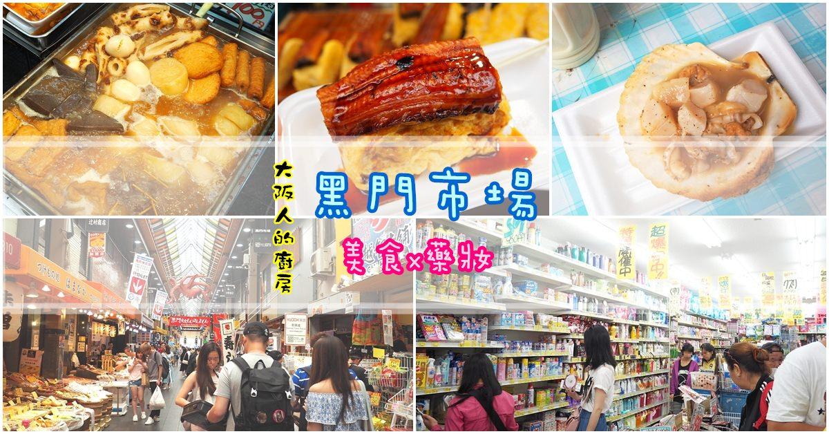 大阪|帶你逛黑門市場便宜藥妝!!~好吃石橋關東煮、超濃豆漿…❤