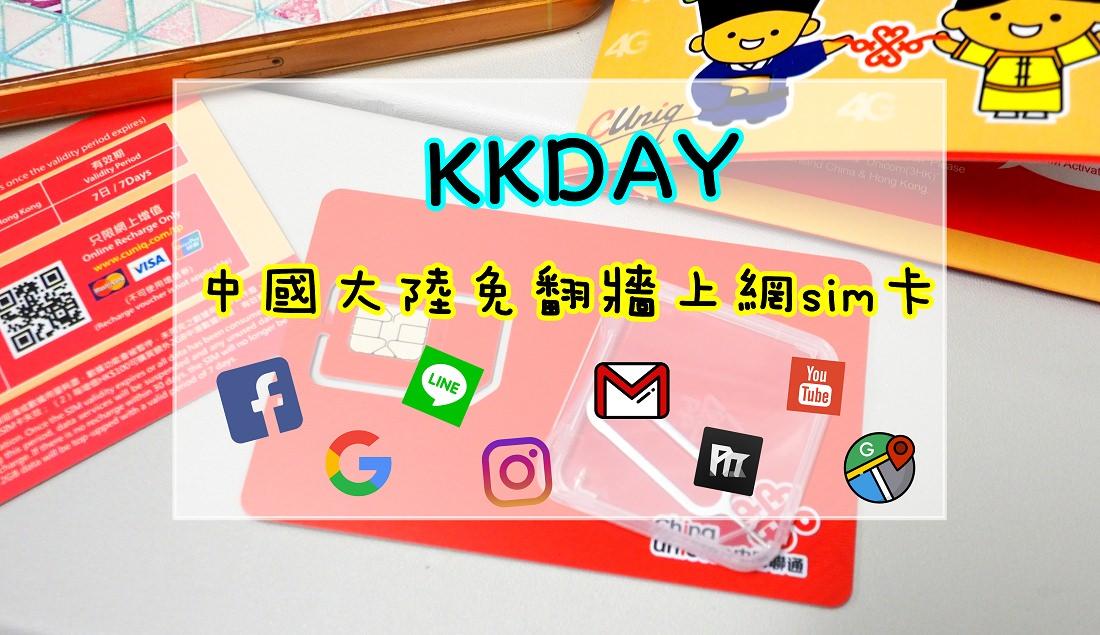 KKDAY 中國大陸免翻牆上網SIM卡
