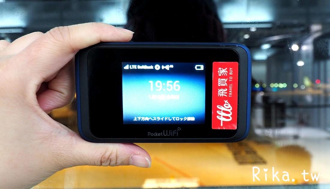 飛買家日本wifi分享機