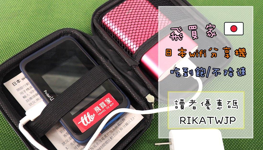 飛買家日本吃到飽不限速wifi機