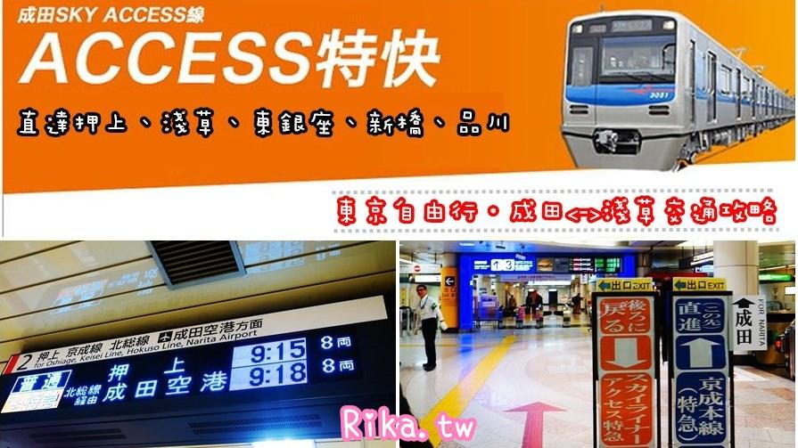 ACCESS、京成本線教學攻略