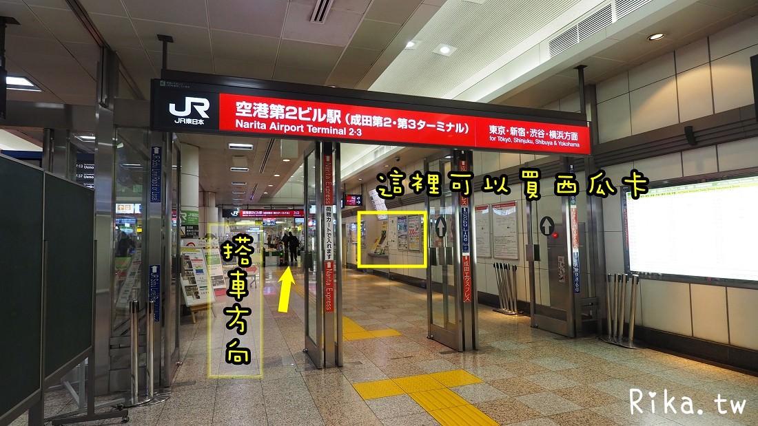 成田機場JR PASS售票處 東日本旅客服務中心