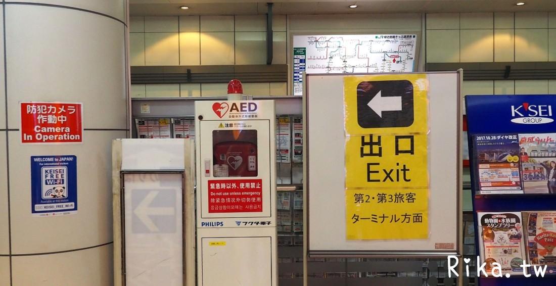 上野京成電鐵往返成田機場