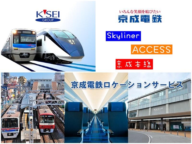 KEISEI 京成電鐵