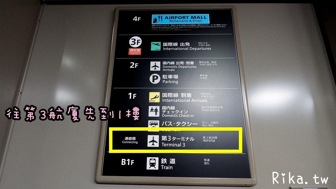 成田機場第二航廈怎麼去第三航廈