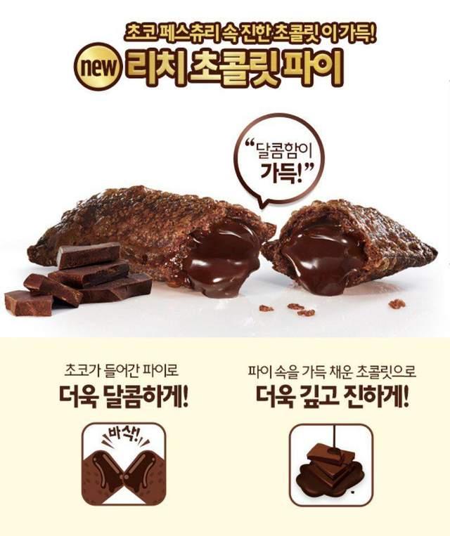 韓國麥當勞巧克力派