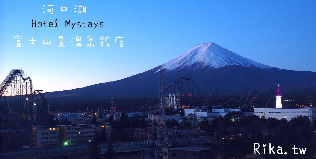 河口湖.住宿|Hotel Mystays 富士山展望溫泉飯店 @超平價房內可看富士山