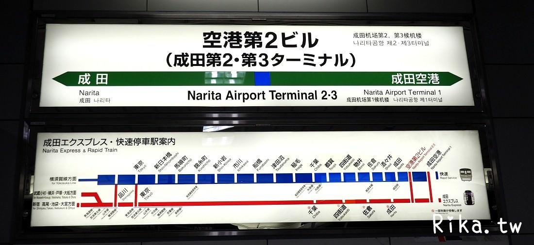 成田機場JR PASS河口湖富士急行