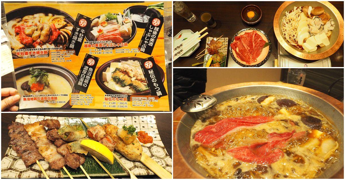 新潟.美食|湯沢釜蔵 美味的牛肉牡蠣壽喜燒x雪國舞菇天婦羅~#越後湯澤車站