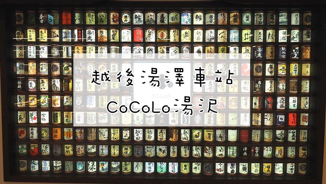 新潟.景點|超好逛的越後湯澤車站 CoCoLo湯沢 @清酒試飲 @酒溫泉 @特產伴手禮