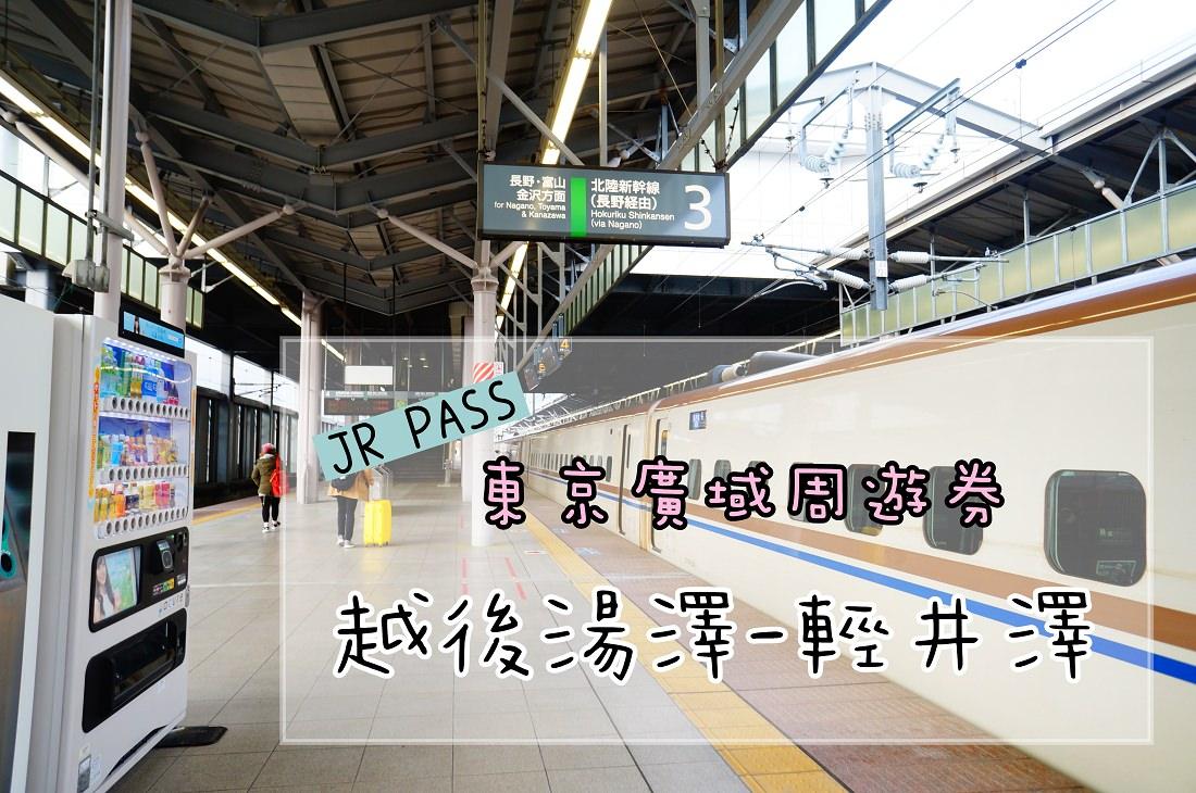關東.JR PASS | 東京廣域周遊券(越後湯澤-輕井澤) @北陸新幹線 @上越新幹線 @淺間號