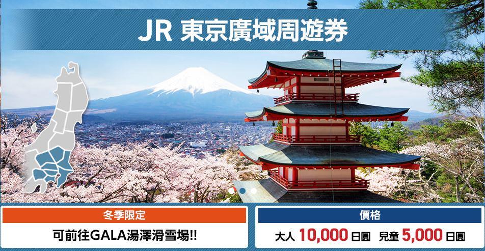 JR TOKYO Wide Pass東京廣域三日券