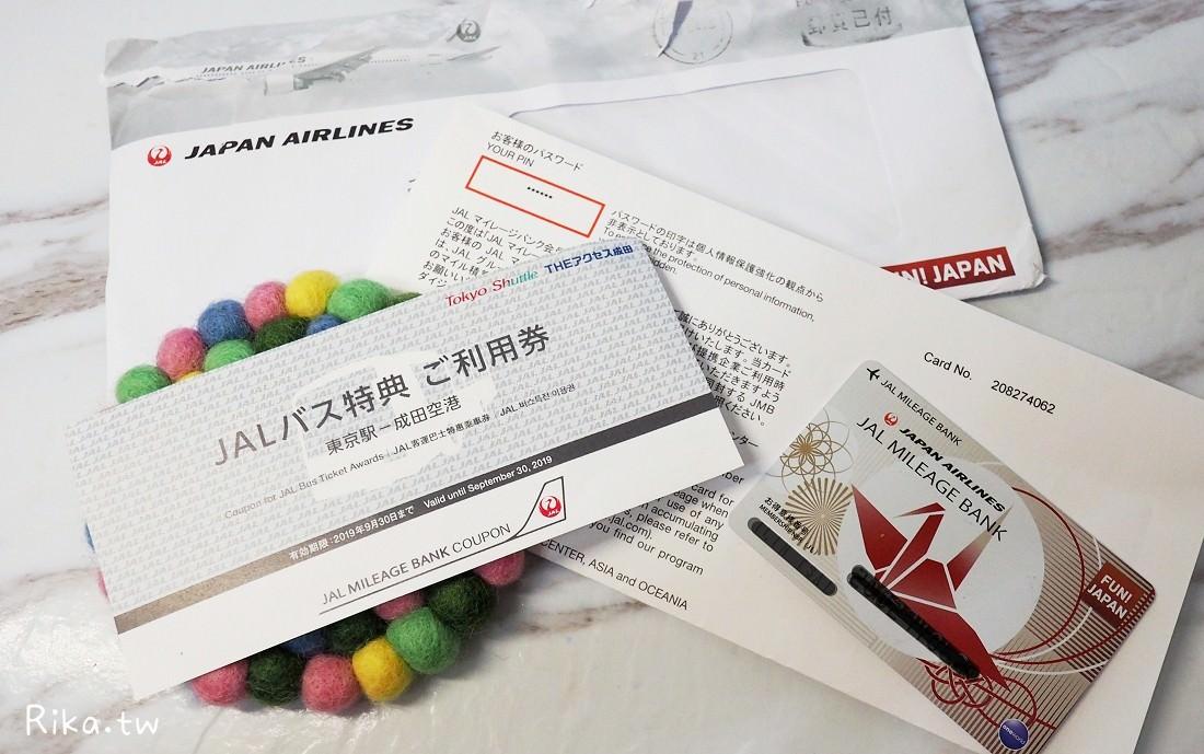 日本.優惠情報|免費申請日本航空JMB聯名會員卡贈送東京車站往返成田機場巴士券