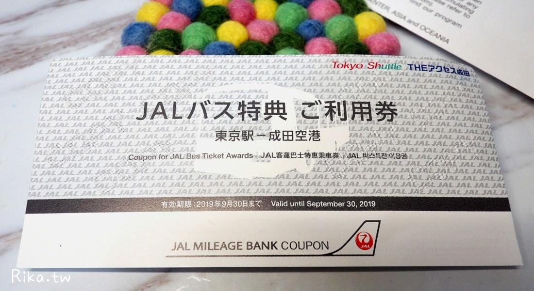 JAL東京車站往返成田機場的免費巴士券