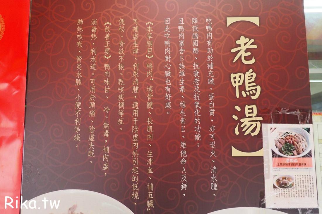 台北信義安和通化街老鴨湯