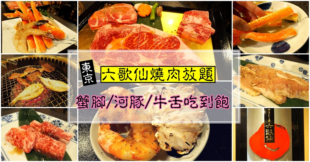 東京.燒肉吃到飽|新宿 六歌仙燒肉放題 和牛/蟹腳/河豚/牛舌吃到飽~ @預約教學