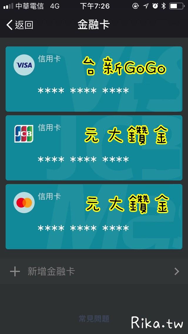 微信綁定台灣信用卡