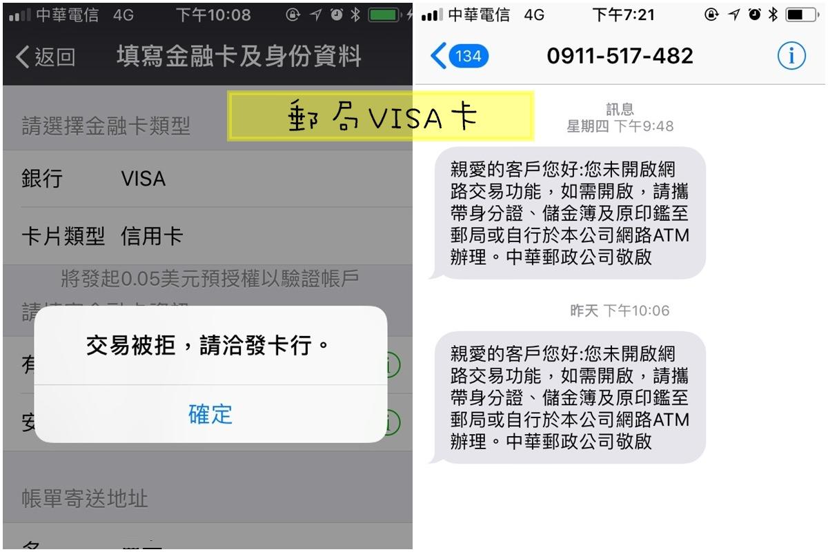 微信綁定台灣信用卡郵局金融卡