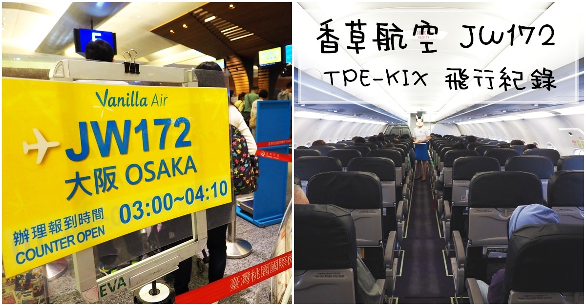 香草航空JW172