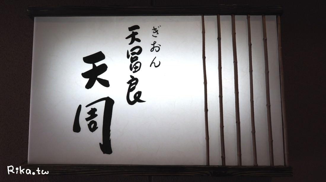 京都天富良天周天婦羅