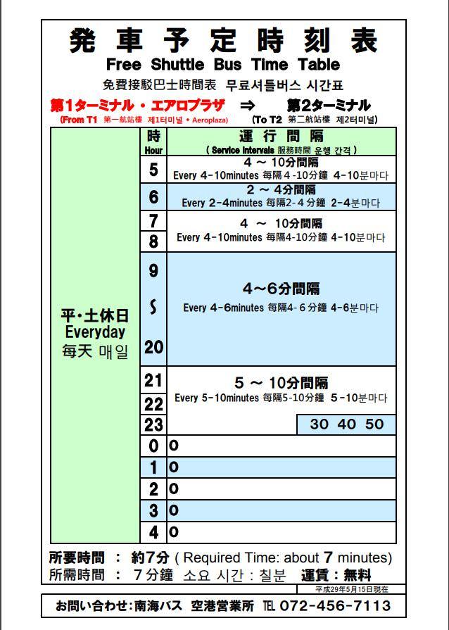 大阪關西機場T1往T2接駁車時刻表