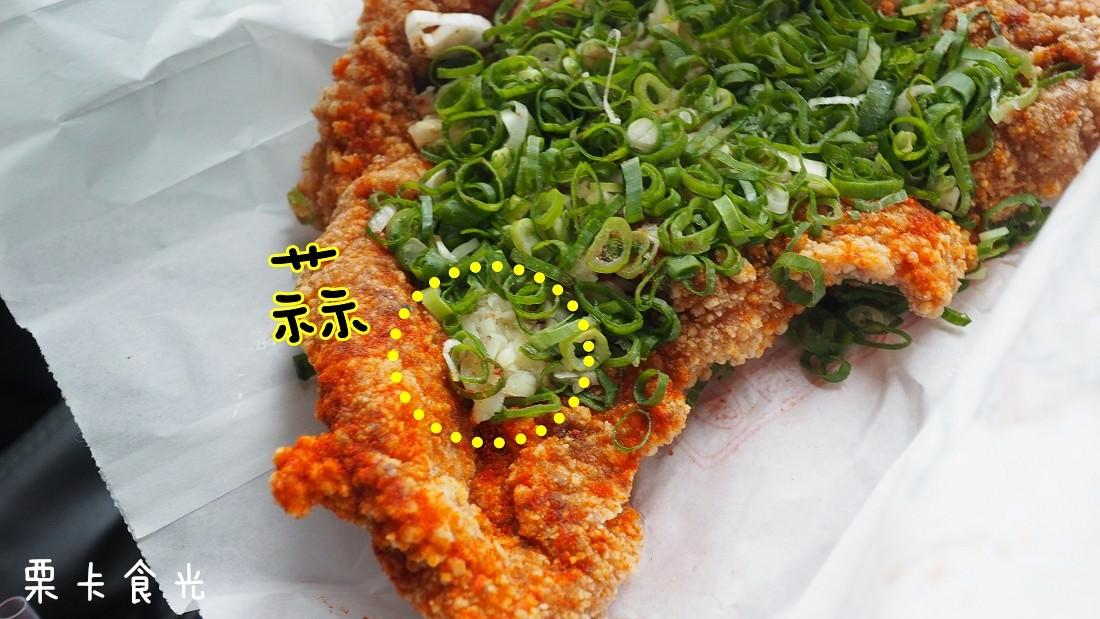 岡山美食雞寶寶香雞排