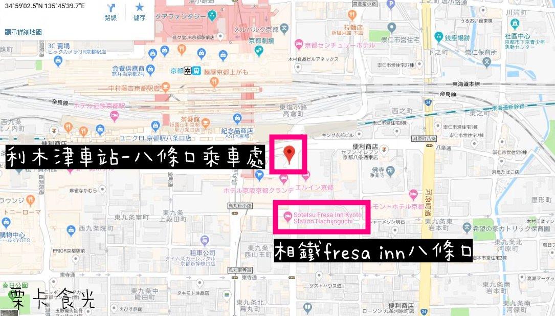 京都住宿相鐵fresa inn八條口