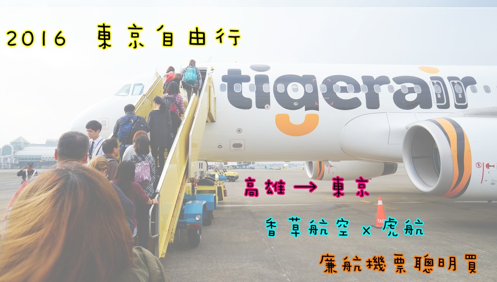 【2016 東京自由行】高雄▶東京  香草航空 x 虎航 廉航機票聰明買 ♥