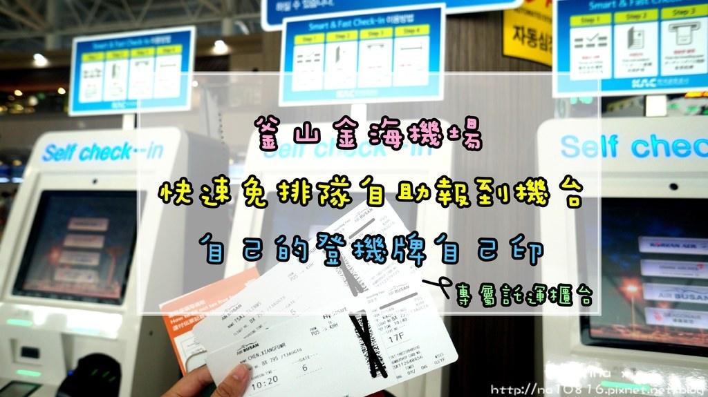 【韓國Korea】釜山金海機場/首爾仁川機場 一定要學!! 自助報到超快速流程分享~