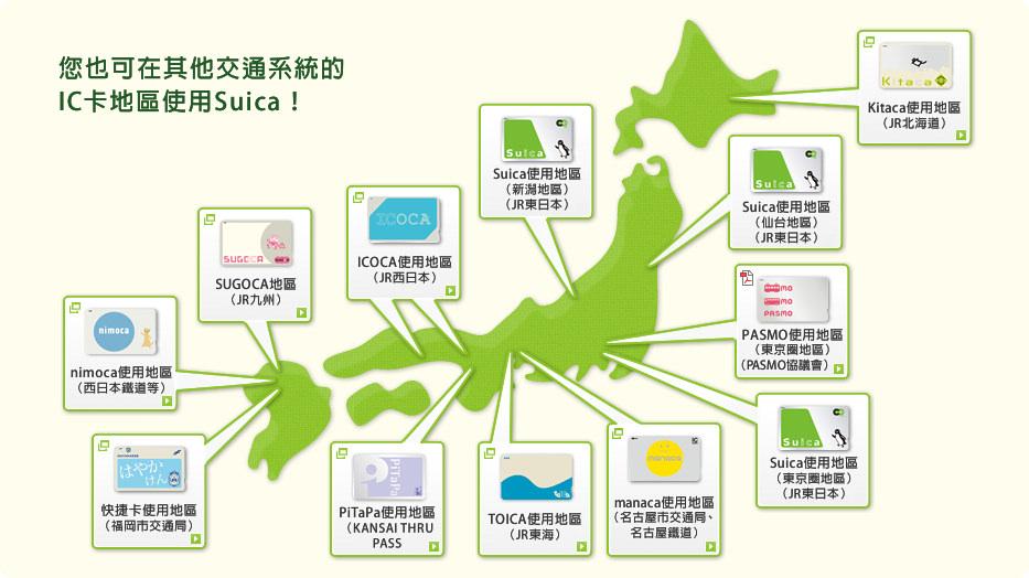 您也可在其他交通系統的IC卡地區使用Suica!