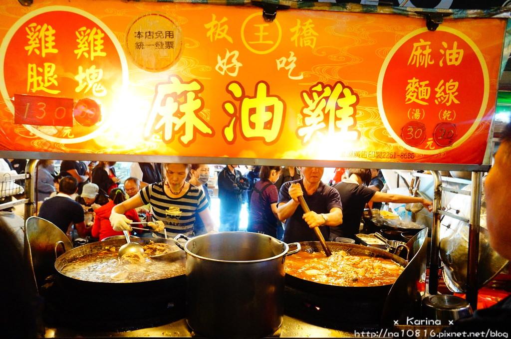 【食記*台北】板橋湳雅夜市 王記好吃麻油雞 真的好好吃哦…..♥♥♥
