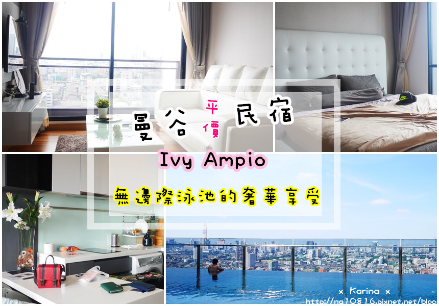 【泰國曼谷民宿】高級社區 Ivy Ampio 給你無邊際泳池的奢華享受 ♥